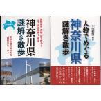 「神奈川県解き散歩」「人物でめぐる神奈川県解き散歩」小市和雄の2冊セットです。