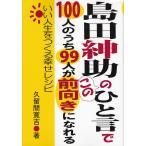 「島田紳助のこのひと言で100人のうち99人が前向きになれる」久留間寛吉★ポイント消化
