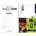 「コンピュータ将棋」松本博文「大局観」羽生善治の2冊セットです。