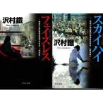 「フェイスレス」「スカイハイ」沢村鐵の3冊セットです。 警視庁墨田署刑事課特命担当・一柳美結 文庫本