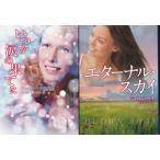 「いつか涙の果てに」「エターナル・スカイ」シャロン・サラの2冊セットです★ポイント消化