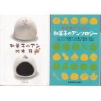 「和菓子のアン」「和菓子のアンソロジー」坂本司の2冊セットです★ポイント消化