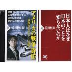 「アメリカの戦争責任」と「日本人はなぜ日本のことを知らないのか」竹田恒泰の2冊セットです。