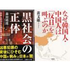 「黒社会の正体」森田靖郎「なぜ、韓国人・中国人は反日を叫ぶのか」黄文雄の2冊セットです★ポイント消化