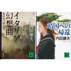 ショッピングイタリア 「イタリア幻想曲」「靖国への帰還」内田康夫の2冊セットです。