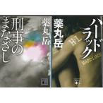 「刑事のまなざし」「ハードラック」薬丸岳の2冊セットです★ポイント消化