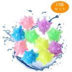 ランドリー ボール 洗濯ボール 15個セット 洗濯物洗浄ボール 洗濯機用もつれなし ドライヤーボール 無毒 静電気防止 アレルギー&化学物質フリー