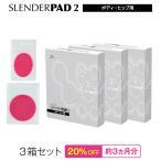 【3箱】スレンダーパッド2(ボディ・ヒップ用)ジェルパッド【交換用】2/PRO/DX 共通