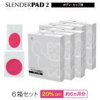 【6箱】スレンダーパッド2(ボディ・ヒップ用)ジェルパッド【交換用】2/PRO/DX 共通