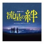 流星の絆/オリジナル・サウンドトラック/CD