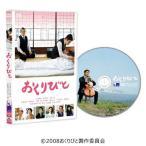 おくりびと/DVD