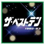 ザ・ベストテン/1982〜83/CD