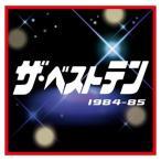 ザ・ベストテン/1984〜85/CD