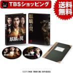映画 麒麟の翼〜劇場版・新参者〜 Blu-ray 豪華版