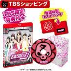 ももクロ団 全力凝縮ディレクターズカット版 Blu-ray Vol.1 TBSオリジナル特典&全巻収納BOX付き