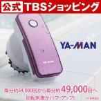 ヤーマン アセチノクワトロインパクト/防水 お風呂で使える 充電式 【TBSショッピング】