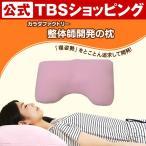 カラダファクトリー 整体師開発の枕【TBSショッピング】