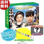 ごめんね青春! Blu-ray BOX TBSオリジナル&サプライズの2大特典付き・送料無料・6枚組)