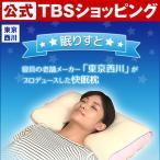東京西川 快適枕「眠りすと」【TBSショッピング】