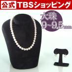 高島屋 大珠9〜9.5mmあこや真珠ネックレス豪華セット【TBSショッピング】