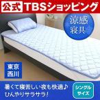 【TBS カイモノラボ】【特別価格】【接触冷感】
