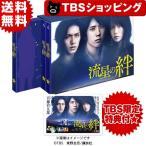 流星の絆 Blu-ray BOX TBSオリジナル特典付き・送料無料・6枚組