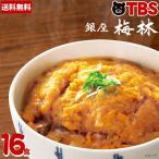 銀座梅林 カツ丼 の具 16食 / 冷凍食品 レンジ おいし