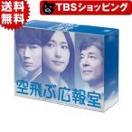 空飛ぶ広報室/DVD-BOX(送料無料)
