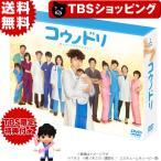 ショッピングキューピー ストラップ 送料無料 コウノドリ DVD-BOX TBSオリジナル特典付き 6枚組