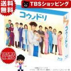 ショッピングキューピー ストラップ 送料無料 コウノドリ Blu-ray TBSオリジナル特典付き 4枚組
