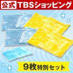 パルスイクロス / 9枚特別セット / 日本製 薄手 厚手 油汚れ 掃除  雑巾 キッチン周り 換気扇 電子レンジ コンロ 00730880011806222050【TBSショッピング】