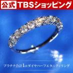 プラチナ 合計 1ct ダイヤ ハーフエタニティ リング / 指輪 ダイヤモンド レディース ジュエリー 00787050001811050311 【TBSショッピング】