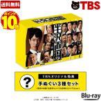 半沢直樹(2020年版)/ ディレクターズカット版 Blu-ray BOX TBSオリジナル特典&TBSオリジナル早期予約特典付き 00984870012011040311【TBSショッピング】