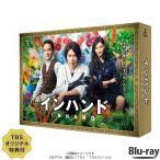 「P10倍」 インハンド / Blu-ray BOX / TBS特典 / ブルーレイ 山下智久 00923560011906210311【TBSショッピング】