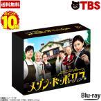 「P10倍」 メゾン・ド・ポリス / Blu-ray BOX / TBS特典 / ブルーレイ 高畑充希 00914319991903190311【TBSショッピング】