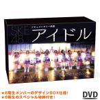 TBSishop初回限定版 ドキュメンタリー映画 アイドル / コンプリート DVD BOX / 松井珠理奈 SKE48 00907870011901180311【TBSショッピング】