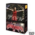 ドキュメンタリー 映画 アイドル / コンプリート DVD - BOX / 4枚組 松井珠理奈 SKE48 00907850011901180311【TBSショッピング】