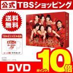 【ポイント10倍!送料無料】【TBSオリジナル特典付き】 監獄のお姫さま / DVD-BOX 00854660001712190311【TBSショッピング】