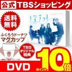 【P10倍!送料無料】カルテット/DVD BOX(TBSオリジナル特典付き・送料無料・6枚組) 00819300011703140311【TBSショッピング】