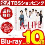 【P10倍 送料無料 TBSオリジナル特典Blu-ray BOX】 A LIFE 〜愛しき人〜 / アライフ 00819350011703120311【TBSショッピング】
