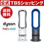 【送料無料】 ダイソン Hot + Cool / AM05 / ファンヒーター 暖房 扇風機  dyson プレゼント ギフト 新居祝い 00829600001706300311【TBSショッピング】