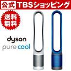 【送料無料】ダイソン ピュアクール / TP00 / 扇風機 空気清浄機 dyson 00829080001706300311【TBSショッピング】