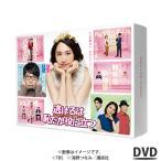 【新垣結衣主演】【TBSドラマ 逃げるは恥だが役に立つ DVD-BOX】