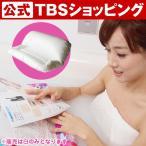 バス ブックスタンド 「ぷっかぁ〜」/お風呂  00795090011609060311【TBSショッピング】