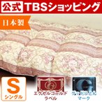 TBS買いテキ! ダウン混合率85%の高級羽毛布団