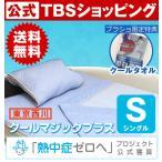 【特別価格】東京西川 クールマジックプラス3点セット シングル / 西川 接触冷感 冷感 寝具 00838200001707192049【TBSショッピング】
