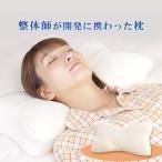 スージー 快眠枕 1個 / 枕 まくら 横向き 低反発 低反発枕 肩 首 快眠 うつぶせ 通気性 00830540011707200942 【TBSショッピング】