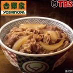 【レンジ湯煎併用】吉野家 牛丼の具/12食 00953270012003271982【TBSショッピング】