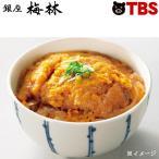 「銀座梅林」カツ丼の具 12食 00541810012003271982【