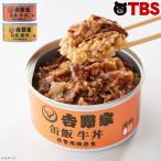 吉野家 牛丼・豚丼 缶飯セット/160g×各3缶 00948550012003271982【TBSショッピング】
